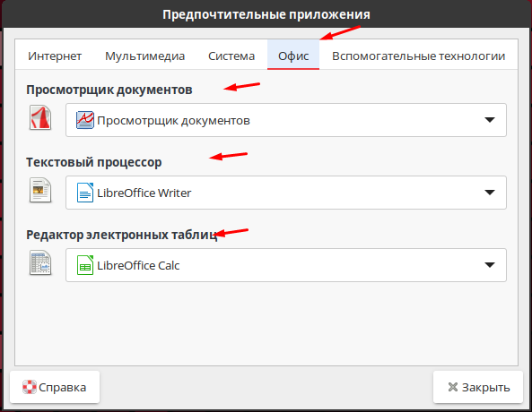 Как установить текстовый редактор по умолчанию RED OS.