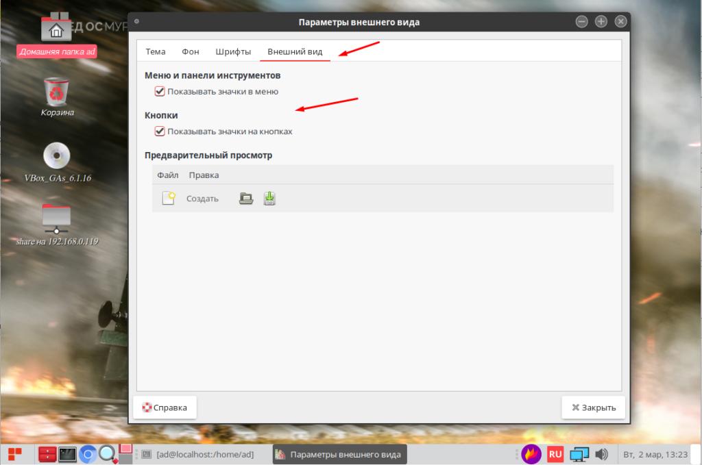 RED OS MUROM 7.3 внешний вид