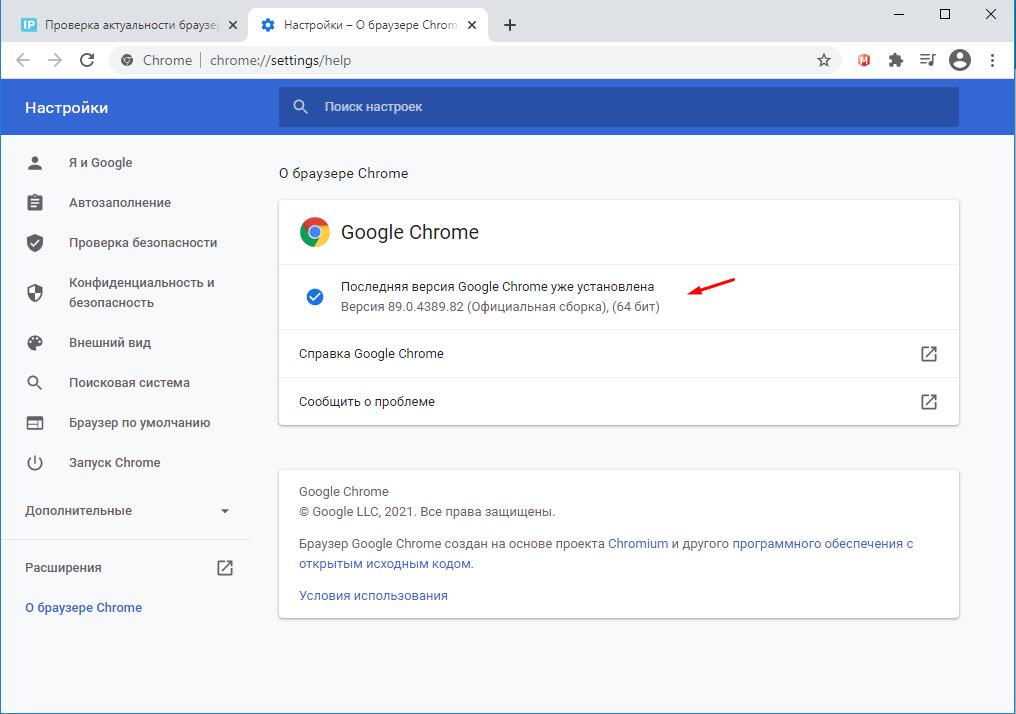 Как проверить версию браузера  Chrome