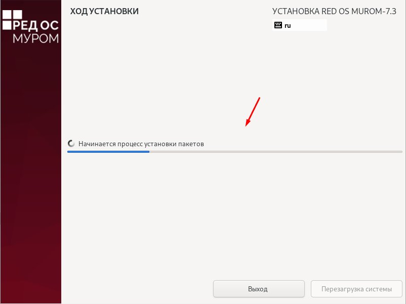 Как установить RED OS MUROM 7.3