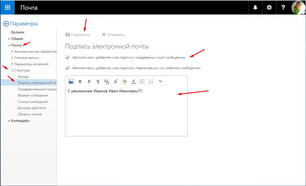 Outlook Web App подпись