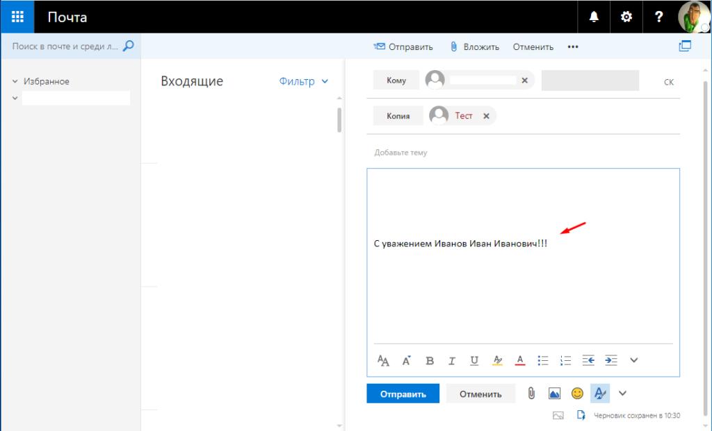 Outlook Web App как настроить подпись писем