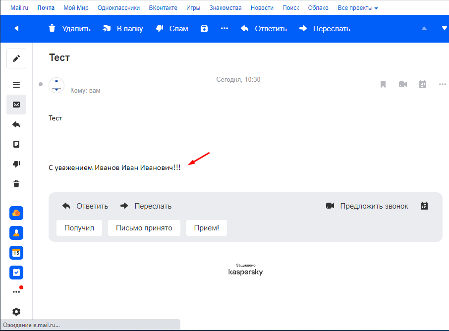 Outlook Web App подпись электронной почты