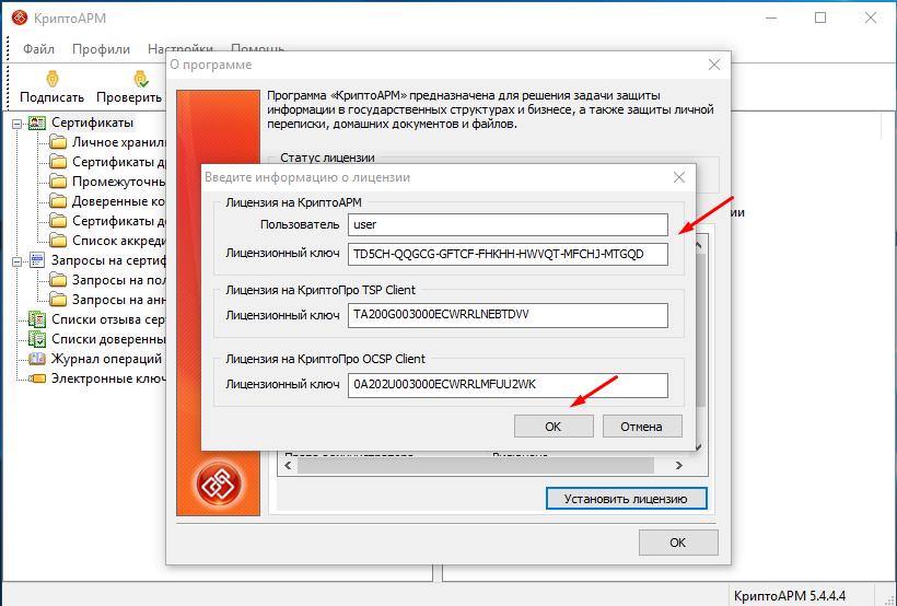Лицензионный ключ для КриптоАРМ