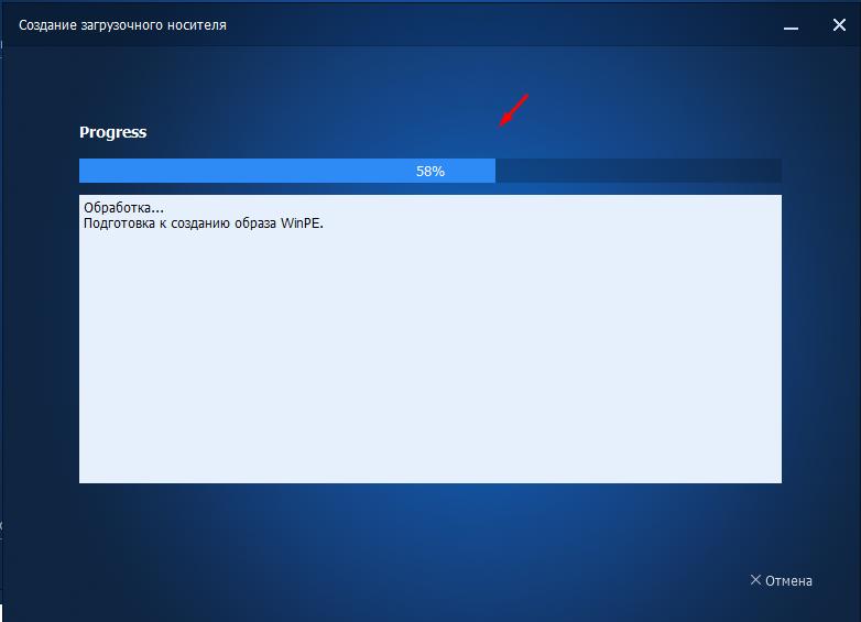 AOMEI Backupper Pro востановление из резервной копии