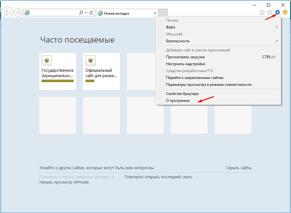 Как проверить версию браузера Internet Explorer