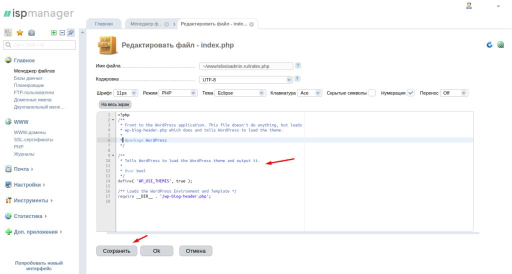 ISPmanager как редактировать файлы