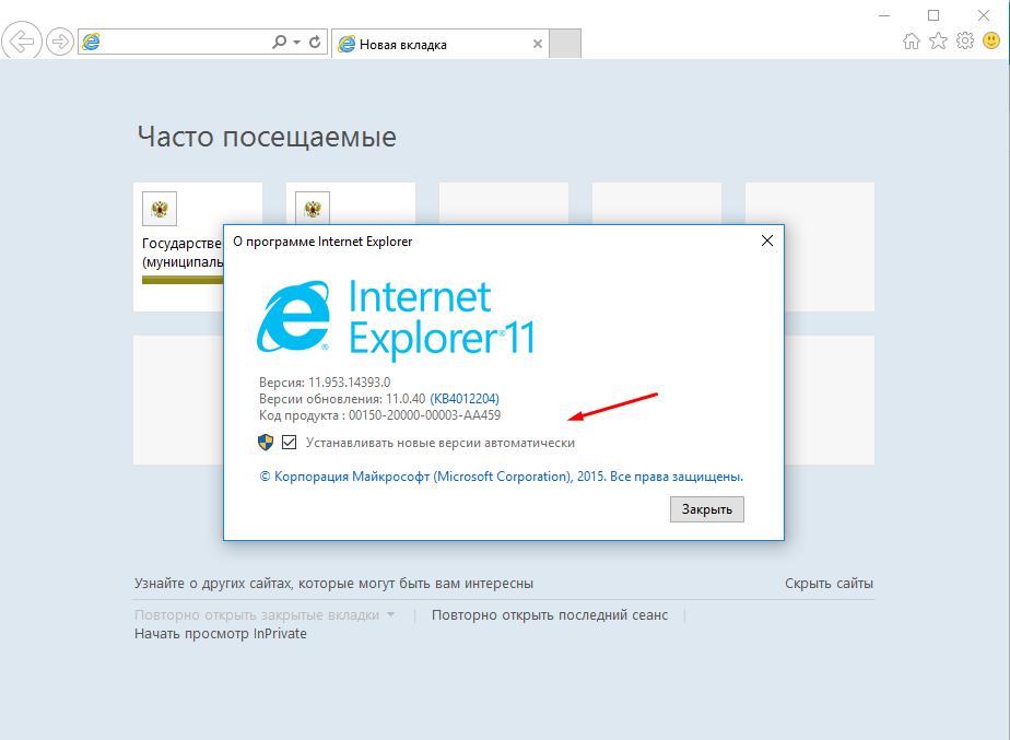 Как проверить версию браузера IE
