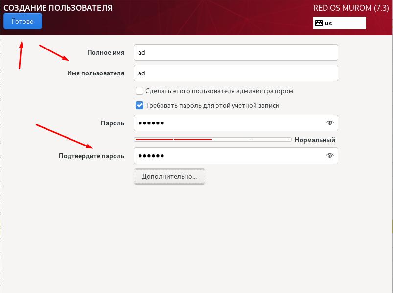 РЕД ОС создание пользователя во время установки