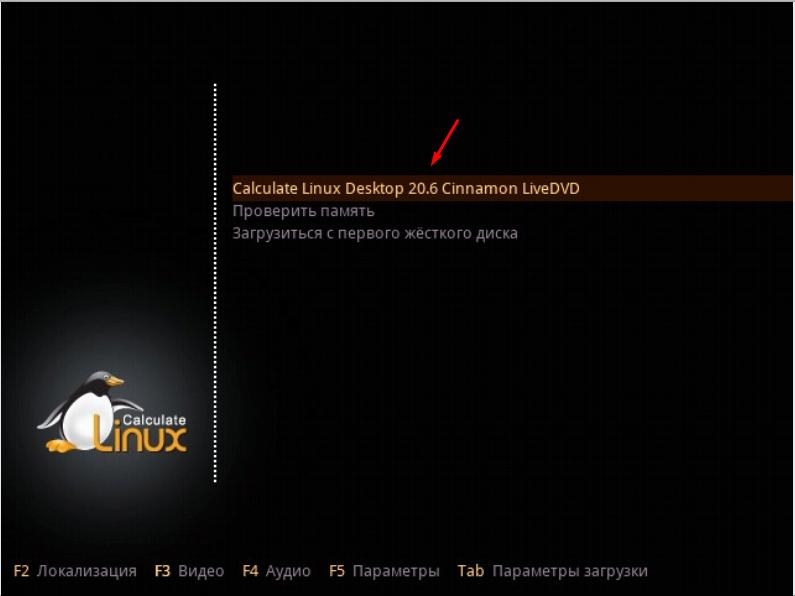 Calculate Linux Desktop20.6  установка