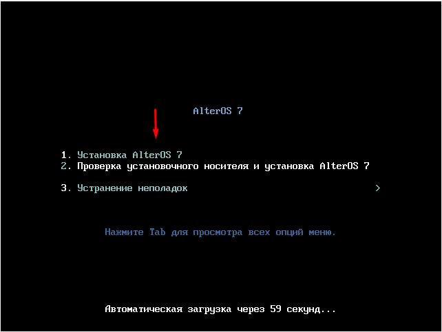 AlterOS 7