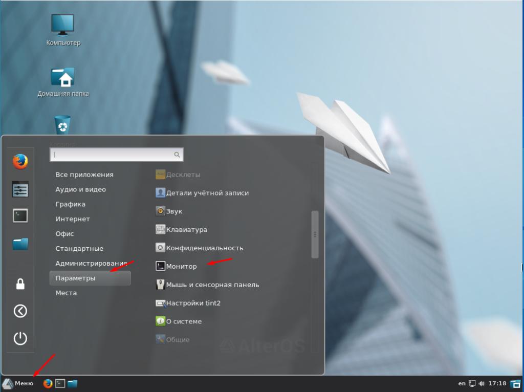 AlterOS 7 разрешение экрана