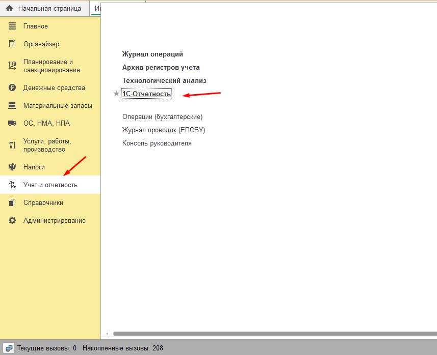 1С отчеты для bus.gov.ru