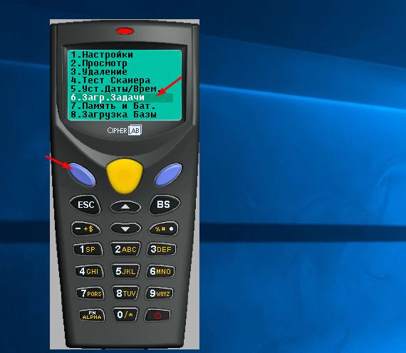 ТСД CipherLab 8001L загрузка задачи