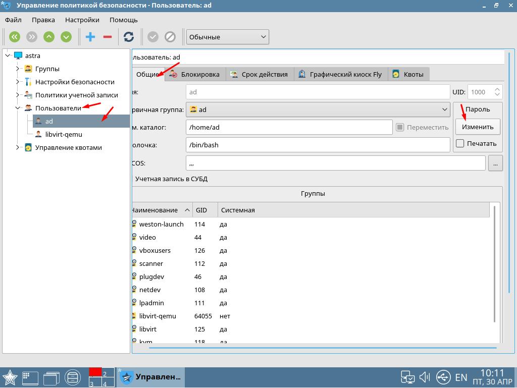 Как в Astra Linux изменить пароль пользователя