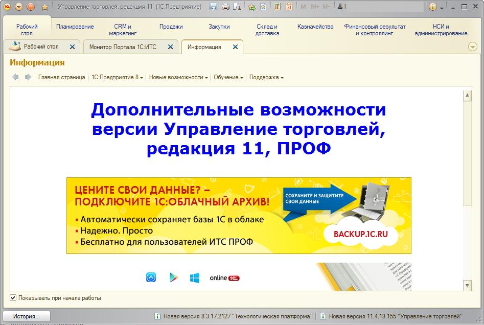 1С Предприятие Управление торговлей редакции 11 изменение интерфейса