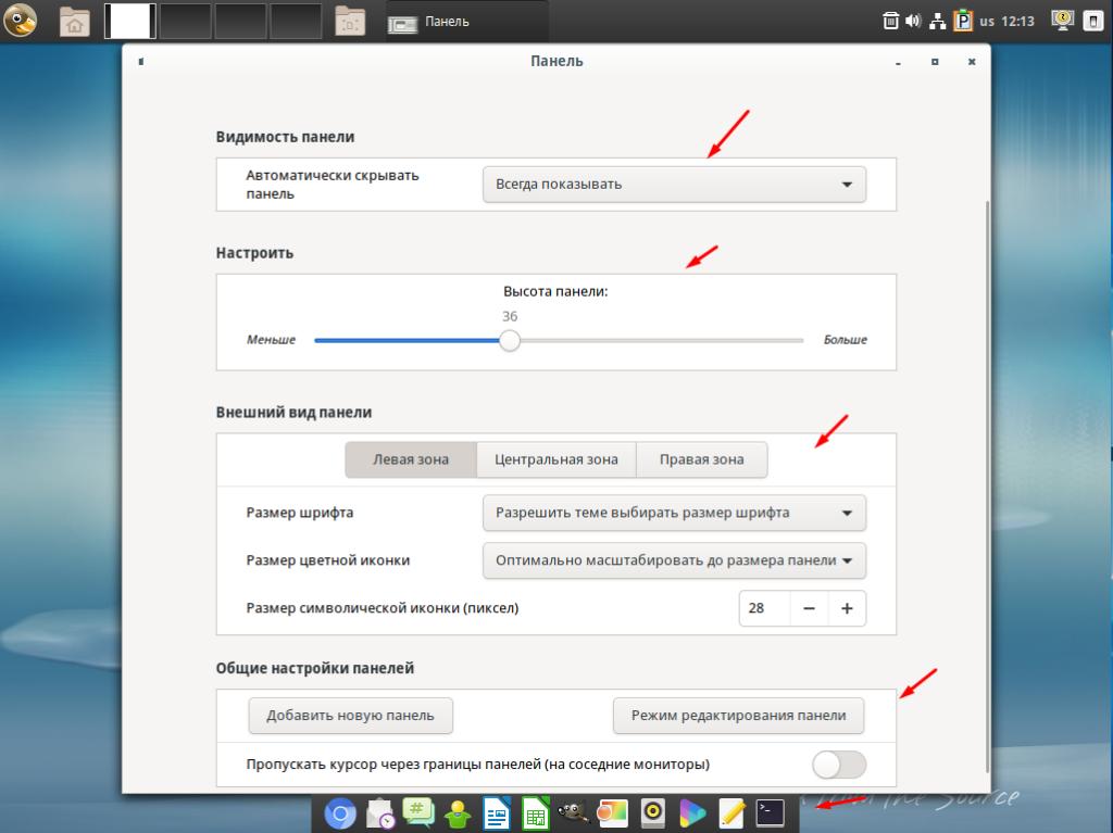 Calculate Linux настройка нижней панели