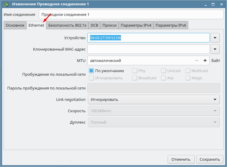 Astra Linux настройка параметров сети