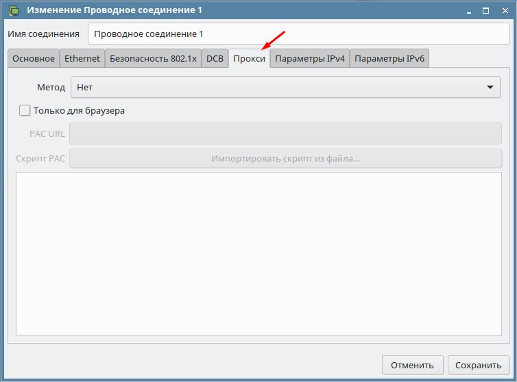 Astra Linux как настроить прокси