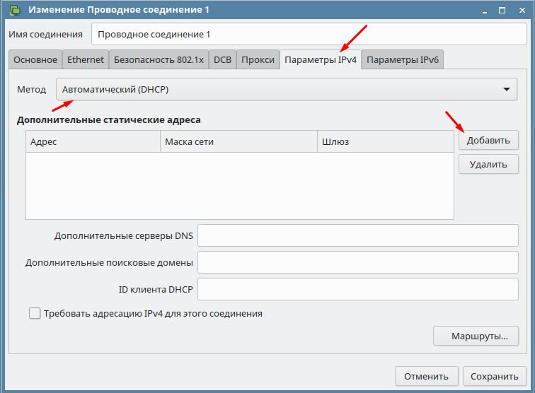 Astra Linux Параметры IPv4