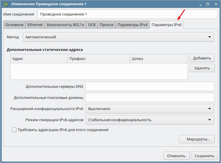 Astra Linux Параметры IPv6