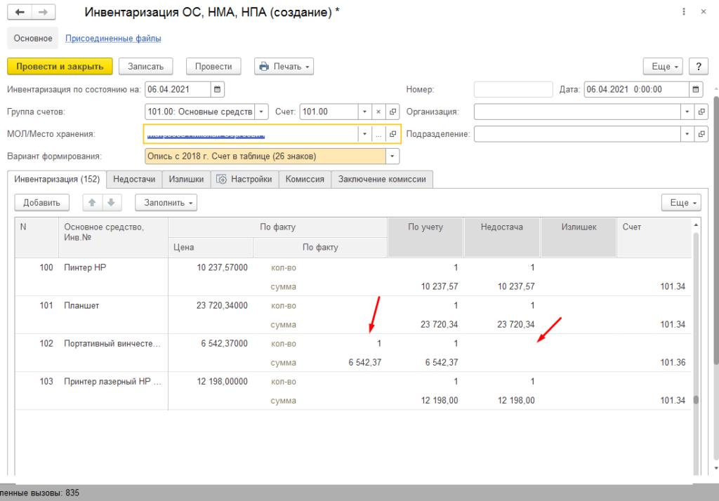 Инвентаризация с помощью тсд в 1с 8.3 бухгалтерия