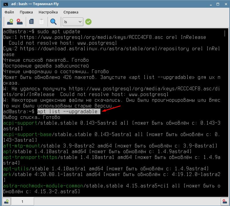Astra Linux обновление репозиториев