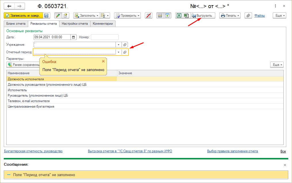 Выгрузка форм Ф.0503721,  Ф.0503730, Ф.0503737 в формате xml для bus.gov.ru