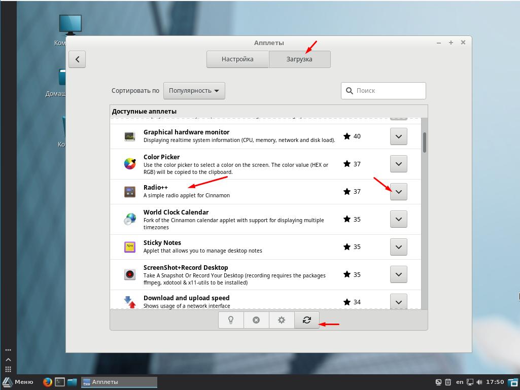 AlterOS 7 как загрузить апплеты из интернета