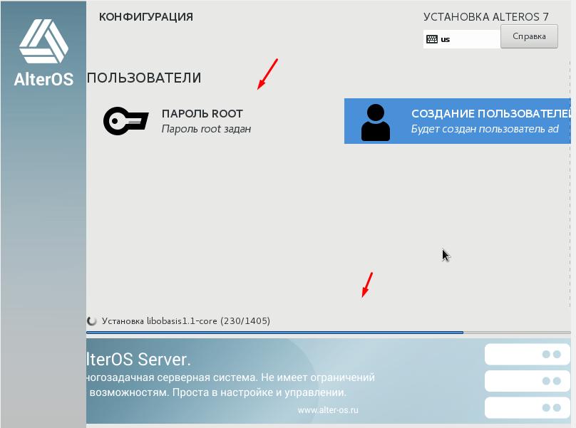 AlterOS 7 как создать пользователя