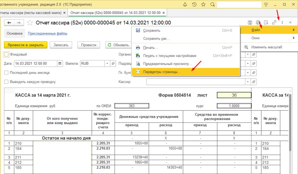 1С отчет кассира настройка параметров страницы