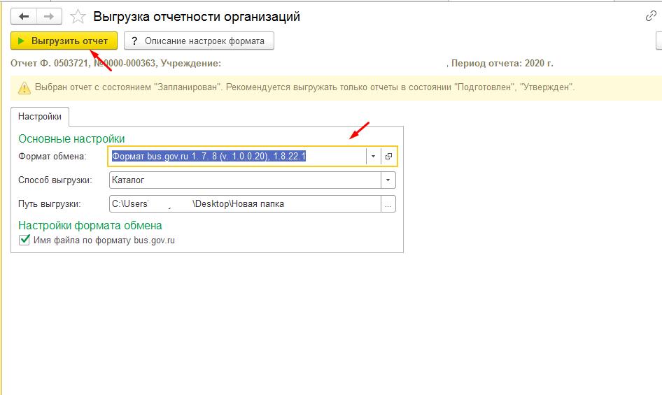 Выгрузка форм в формате xml для bus.gov.ru