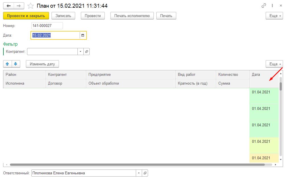 1С 8.3 Как изменить данные в табличной части документа