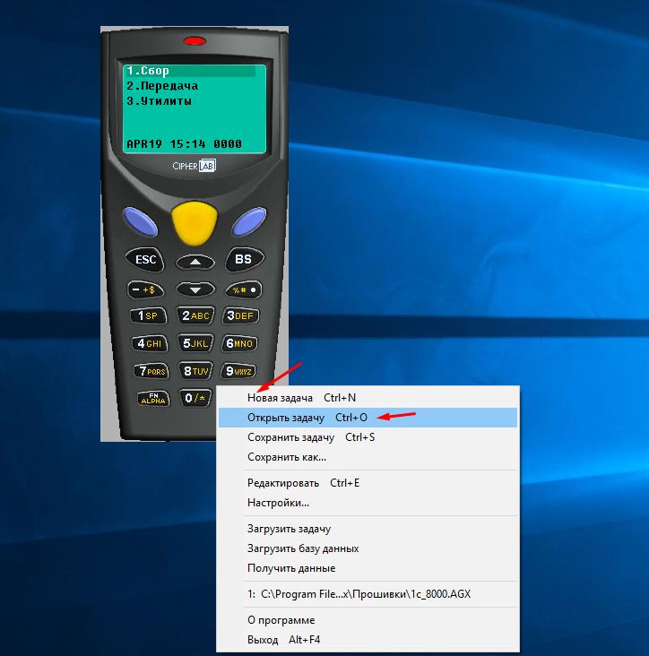 ТСД CipherLab 8001L как открыть задачу