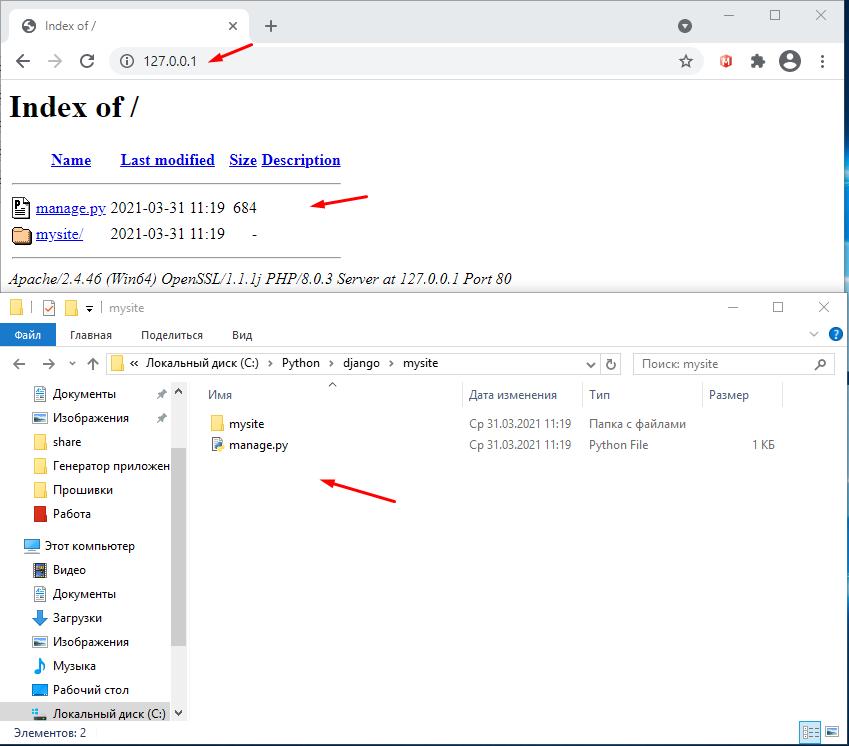XAMPP настройка корневой папки сайта