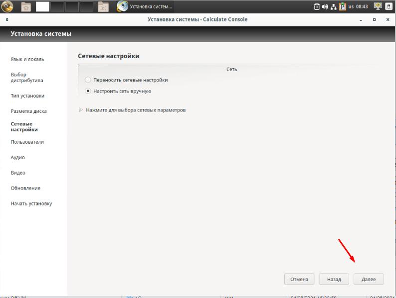 Calculate Linux Desktop20.6 настройка сети во время установки