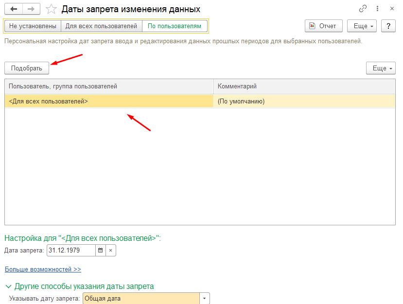 УТ 11 дата запрета с ограничениями для пользоваттелей