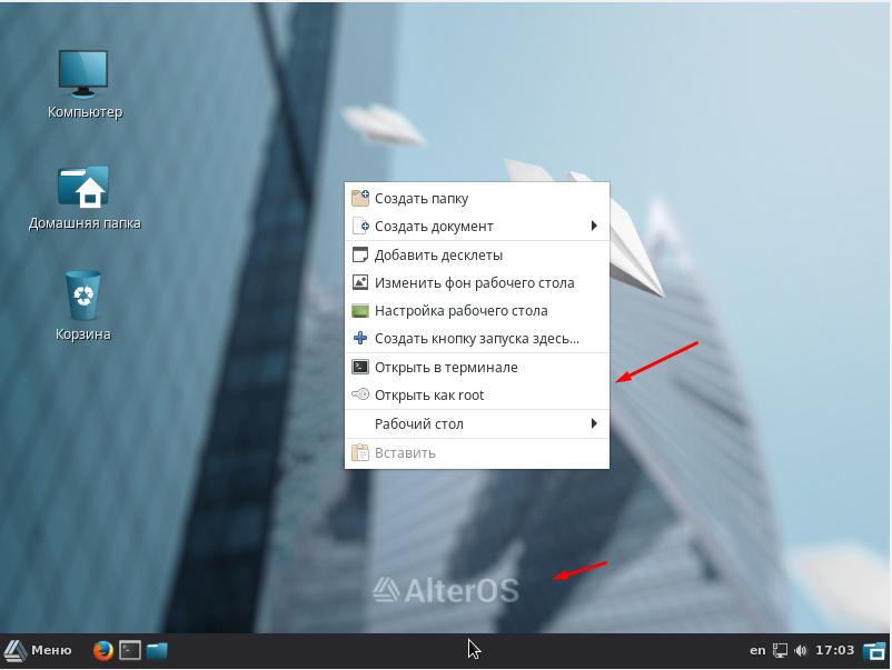 Российская операционная система AlterOS 7