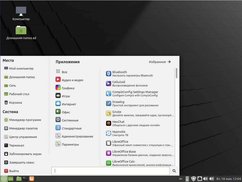 Linux Mint 20.1 рабочий стол