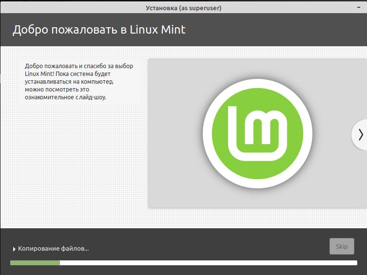 Linux Mint 20.1 завершение установки