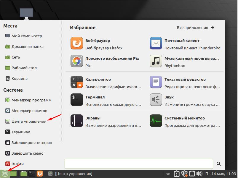 Linux Mint 20.1 MATE центр управления