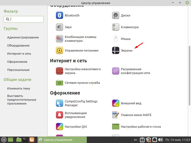 Linux Mint 20.1 MATE Экраны