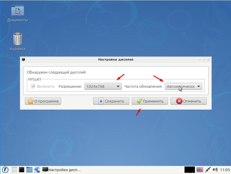 Runtu LITE 20.04.1  как изменитьразрешение