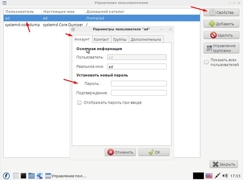 Runtu LITE 20.04.1 как изменить пароль пользователя