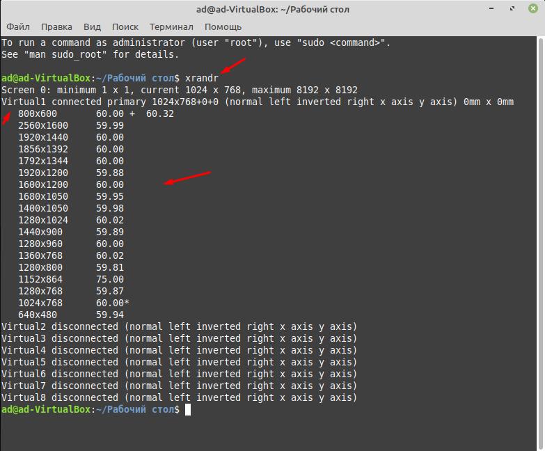Linux Mint 20.1 MATE как изменить разрешение через терминал