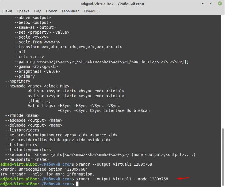Linux Mint изменить разрешение команда