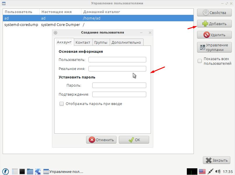 Runtu LITE 20.04.1 как создать пользователя