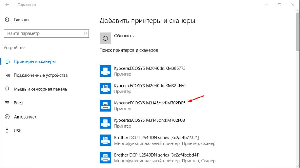 МФУ Kyocera подключение