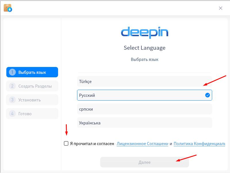 Deepin Desktop 20.2.1 выбираем язык установки