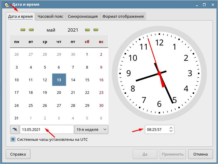 Astra Linux как изменить дату и время